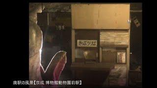 廃駅の風景【京成 博物館動物園前駅】