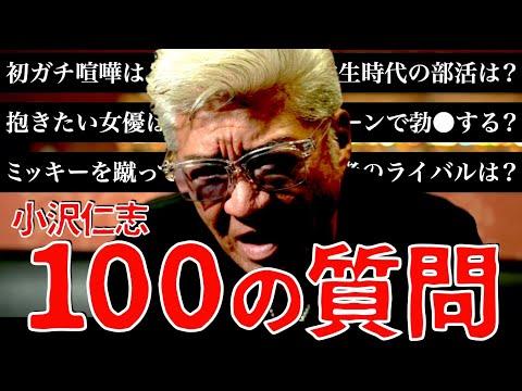 【いきなり100の質問】小沢仁志のYouTube始まる!【TVじゃ言えないことまで】