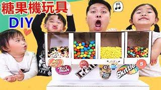 糖果機玩具 一起DIY吧! 共有4種糖果 好好玩喔~ 小小兵糖果、Mu0026M巧克力豆、糖豆和彩虹糖 玩具開箱!