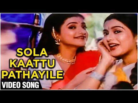 Sola Kaattu Pathayila Song - En Aasai Rasave - Sivaji Ganesan, Murali, Radhika Sarathkumar