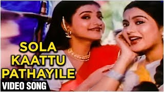 Sola Kaattu Pathayila Video Song | En Aasai Rasave |  Murali, Roja, Suvalakshmi