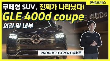 이건 진짜다..! 쿠페형 SUV, GLE 400d coupe 외관 및 내부 체크!