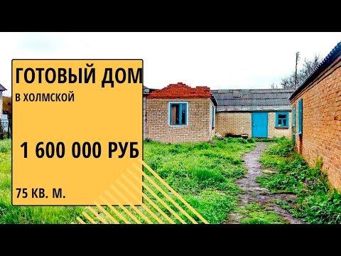 Купить готовый дом в Холмской   Переезд в Краснодарскрий край