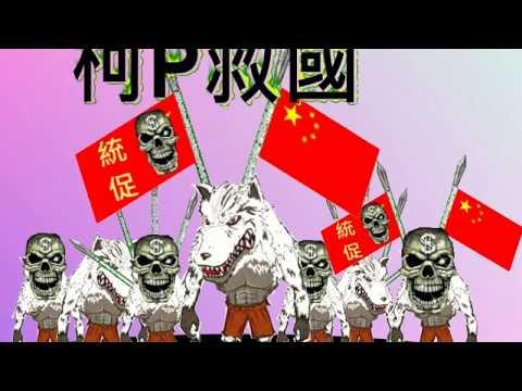 柯p救國mayor of Taipei save the country