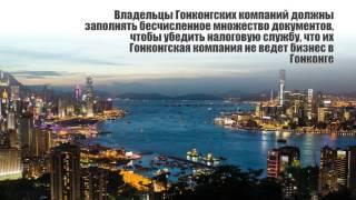 Регистрация оффшорной компании в Гонконге(, 2016-06-16T14:23:11.000Z)