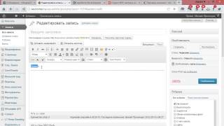 видео Редактор WordPress визуальный и текстовый, как добавить кнопку в редактор