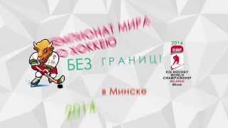 Актуальная информация для гостей и болельщиков в преддверии Чемпионата мира по хоккею(, 2014-05-03T12:12:15.000Z)