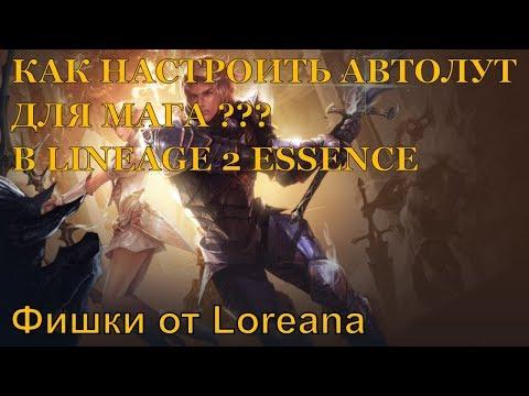 ФИШКА - АВТОЛУТ МАГУ  L2 ESSENCE