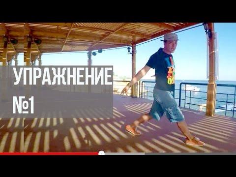 Обучение танец хип-хоп   КАК УЛУЧШИТЬ ХИП ХОП: 2 УПРАЖНЕНИЯ.