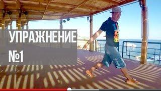 Обучение танец хип-хоп | КАК УЛУЧШИТЬ ХИП ХОП: 2 УПРАЖНЕНИЯ.