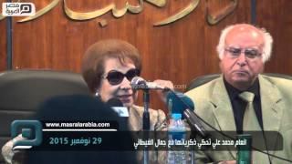 مصر العربية | انغام محمد علي تحكي ذكرياتها مع جمال الغيطاني