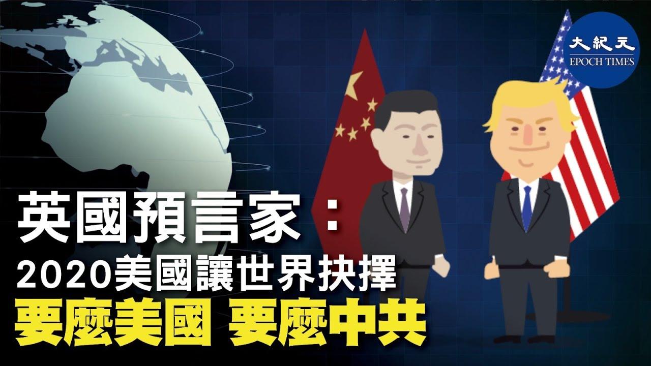 【焦點速遞】(字幕) 英國預言家:2020美國讓世界抉擇:要麼美國 要麼中共  #香港大紀元新唐人聯合新聞頻道 ...