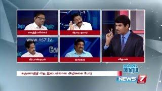 Kelvi Neram 25-04-2016 | News7 Tamil