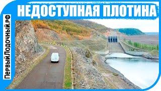 Долгая дорога на рыбалку - 250 км едем сутки! Не пускают на плотину!