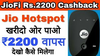 Reliance Jio Launched JioFi Exchange Offer | Rs. 2200 Cashback | Exchange Old Modem or Dongle