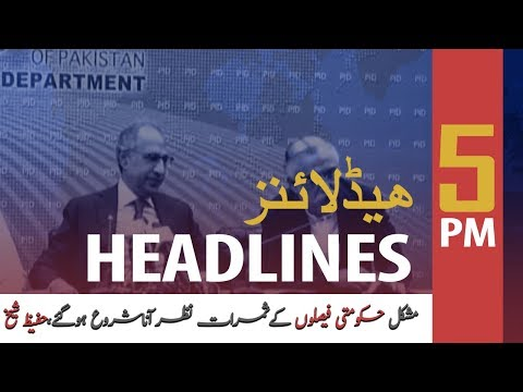 ARYNews Headlines |Govt
