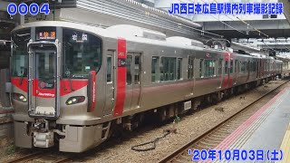 4【FHD30p】'20年10月3日 JR西日本・広島駅構内 列車撮影記録