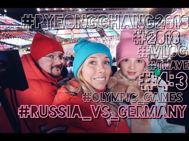 РОССИЯ - ГЕРМАНИЯ | ЗОЛОТО наше!!! Олимпиада 2018. Взгляд с трибун | ЗАКРЫТИЕ ОЛИМПИАДЫ 2108