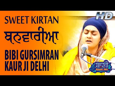 Banwariaa-By-Bibi-Gursimran-Kaur-Ji-Delhi-Wale-At-E-O-K-Delhi