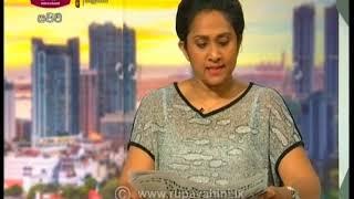 Ayubowan Suba Dawasak  Paththara   2020 09 25   Rupavahini Thumbnail