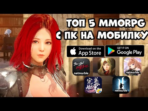 Топ 5 MMORPG с ПК на Мобилку (Android Ios)