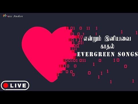 🔴 என்றும் இனியவை | Evergreen Tamil Songs | Tamil Music Station 🎧| Non-Stop Hits | Mass Audios