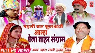 Aalha Bela Tahar Sangram Surjan Chaitanya Full HD Aalha Rathore Cassettes