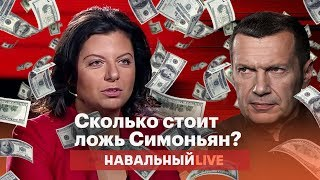 Симоньян и Соловьёв: первое честное интервью | RYTP