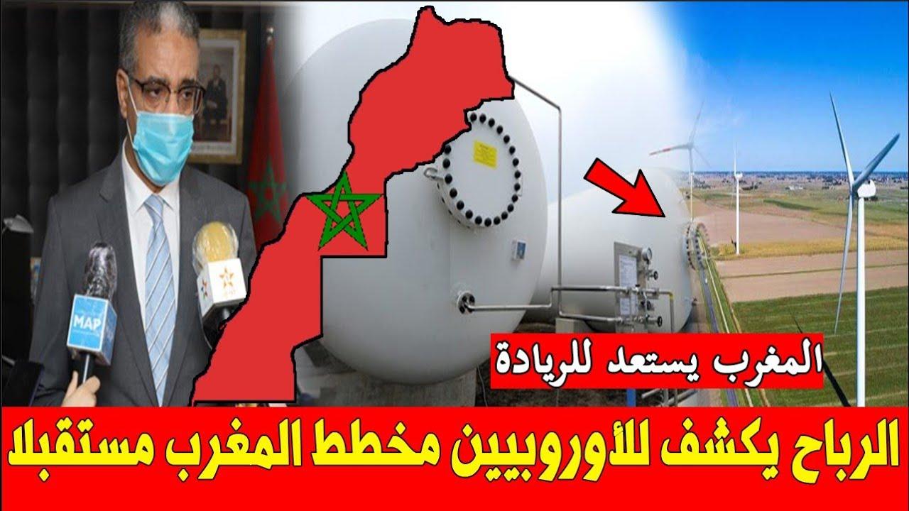عـاجل.. بعد توقيع اتفاقية التعاون مع ألمانيا .. الوزير الرباح يعلن عن استعدادت المغرب المقبلة !!
