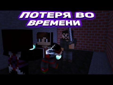 Minecraft PE сериал: Потеря Во Времени 3-серия (ТЁМНОЕ ВРЕМЯ)