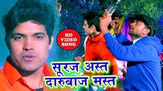 Ranjan Singh का सबसे बड़ा हिट गाना 2019 - Suraj Ast Darubaaz Mast - Bhojpuri Song 2019