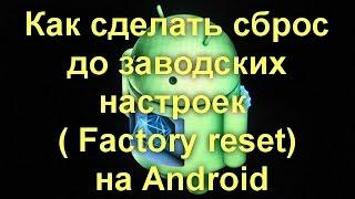 Как сбросить настройки на Android (Hard Reset)(Как сбросить настройки на Android (Hard Reset) Необходимость в сбросе настроек на Android может возникнуть в совершенн..., 2017-03-10T14:51:11.000Z)