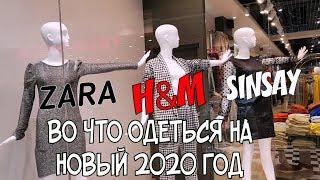 Во что одевают девчонок на новый год мировые бренды обзор женской одежды