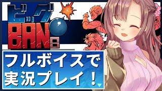 [LIVE] 【Live#199】お姉ちゃんの出るゲームをフルボイス実況