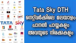 TATA Sky Malayalam Channel Packs & Prices 2020   TATA Sky Kerala