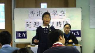 協恩中學第十屆聯校小學辯論邀請賽第一場初賽Part 1