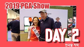 PGA Show with Aimee -Day 2 [2019]