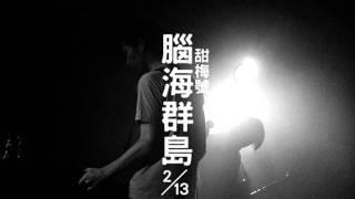 甜梅號 - 清醒夢 (Sugar Plum Ferry - False Awakening)