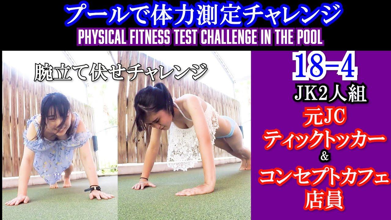 元JCティックトッカー&コンセプトカフェ店員のJK2人組が挑戦☆プールで体力測定チャレンジ【18-4】