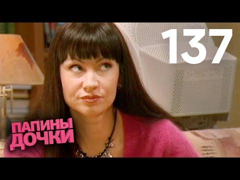 Папины дочки | Сезон 7 | Серия 137