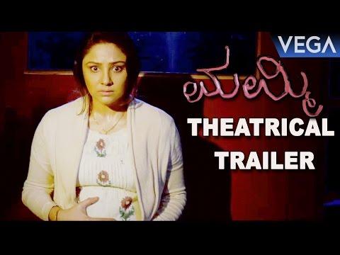 Mummy Kannada Movie    Theatrical Trailer    Priyanka Upendra, Yuvina