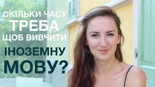 Скільки часу потрібно, щоб вивчити іноземну мову?