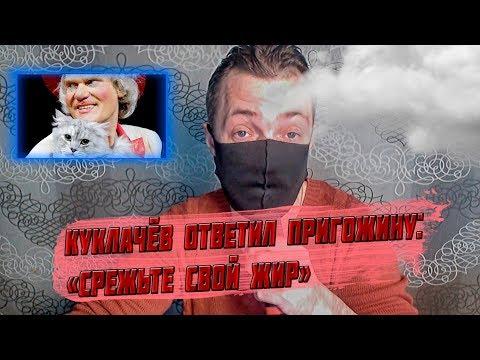 Юрий Куклачёв обратился к Пригожину срежьте жир и не пойте под фанеру