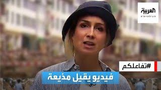 تفاعلكم : إقالة مذيعة بسبب فيديو تلطخ فيه نفسها بالطين!