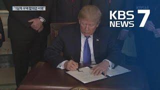 """블룸버그 통신 """"트럼프, 미중 1단계 무역합의에 서명""""…"""