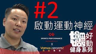 【Team Vamos好動】健身系列 EP2-啟動運動神經 thumbnail