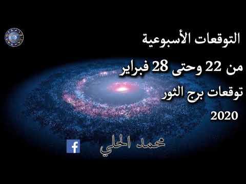 التوقعات الاسبوعية من 22 حتى 28 فبراير 2020 عالم الفلك والابرج محمد الحلي 00905379820956