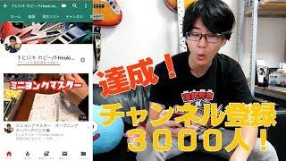 【報告】チャンネル登録者数が3,000人を超えました!ホビーchです!【ミニヨンクマスター】