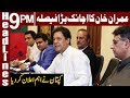 Imran Khan takes another Big Decision | Headline & Bulletin 9 PM | 4 October 2018 | Express News