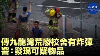 Publication Date: 2020-05-03 | Video Title: (字幕)5月2日下午,警方指九龍灣一所廢校發現可疑物品。彩石